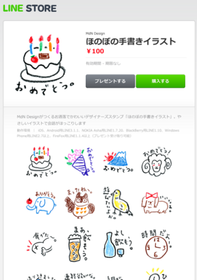 MdN_LINE20140925.png
